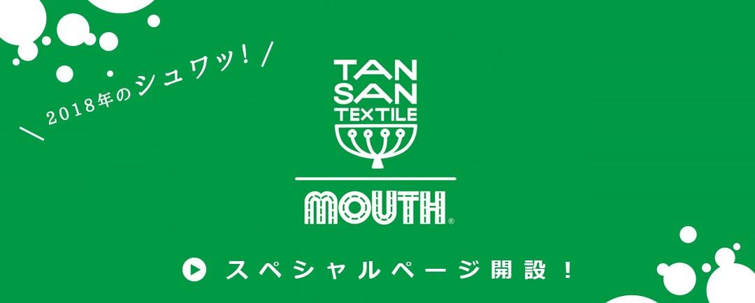 TANSAN TEXTILE × MOUTH コラボレーション企画!